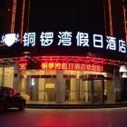 温岭市城东铜锣湾假日酒店