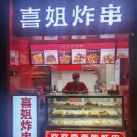 喜姐炸串(温岭银泰城店)