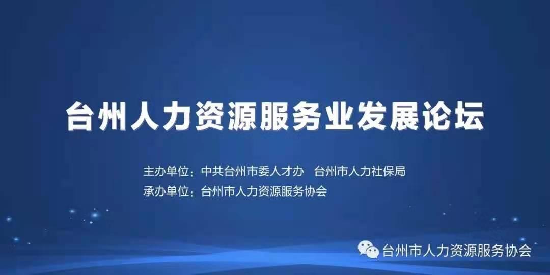 台州人力资源服务业发展论坛成功举办