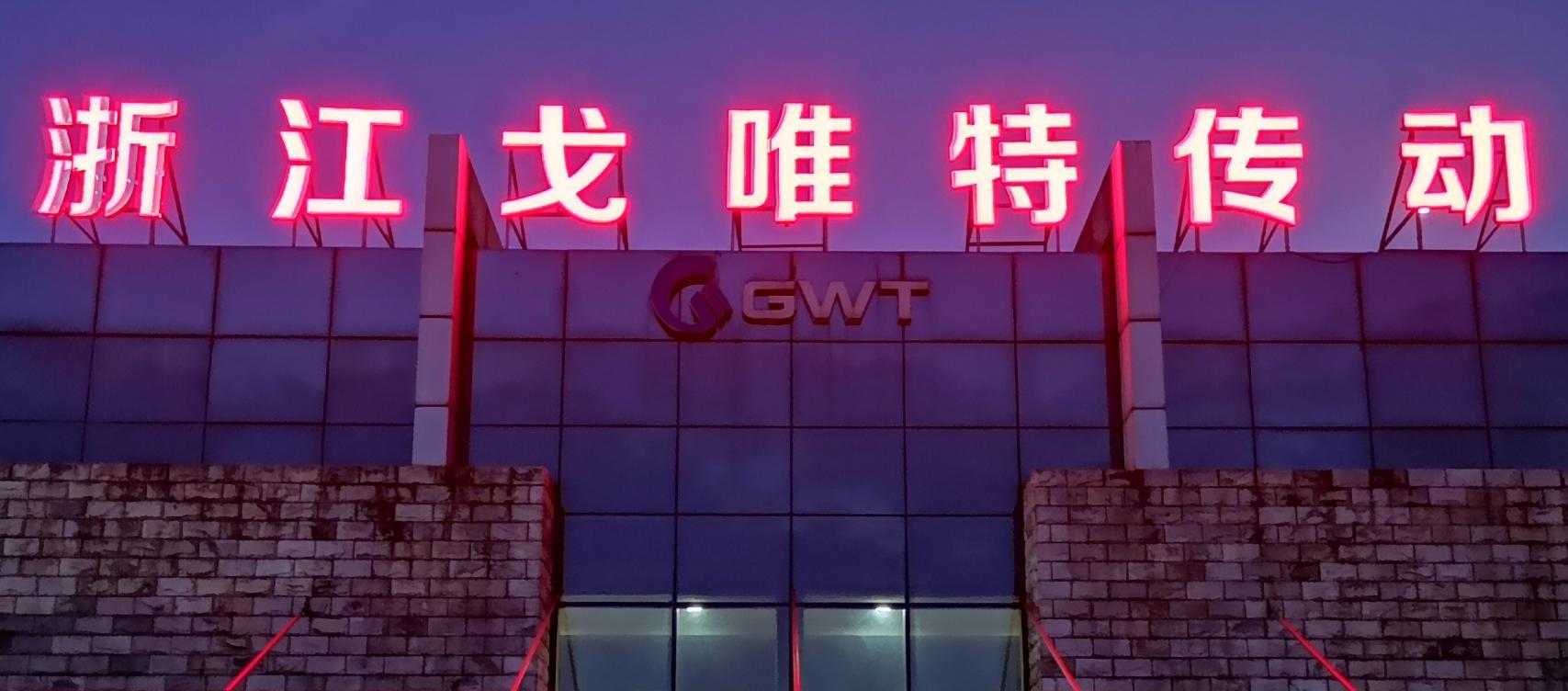 浙江戈唯特传动科技有限公司